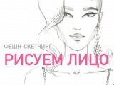 РИСУЕМ ЛИЦО: как нарисовать Fashion Face?