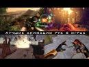 Лучшие анимации рук в играх от первого лица Best hand animations in games