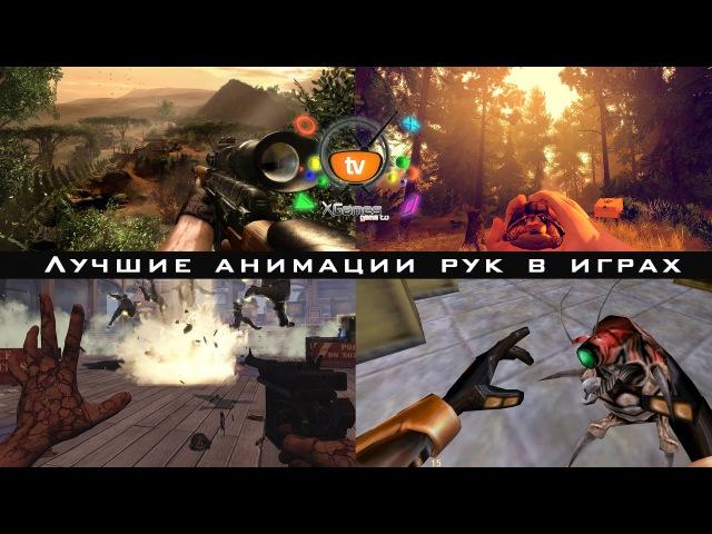 Лучшие анимации рук в играх от первого лица | Best hand animations in games