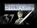 Олдскулим в Stonekeep Серия №37 Дворец теней