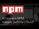 Установка NPM и Gulp Компиляция SASS