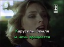 Из к/ф Мэри Поппинс, до свидания - Ветер перемен Караоке