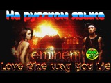 Eminem ft. Rihanna - Love the Way You Lie [ Russian cover ] | На русском языке | HD [1080p]