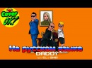 PSY - DADDY feat CL of 2NE1 MV [ Russian cover ] | На русском языке