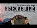 Выживший- Выжравший Русская версия