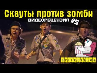 «Скауты против зомби» (Scouts Guide to the Zombie Apocalypse) — видеорецензия (текст: Upitko; монтаж и озвучка: Сергей Елисеев)