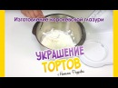 Изготовление королевской глазури Royal icing recipe Украшение тортов с Натальей Фёдоровой