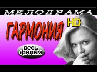 Гармония мелодрамы 2016, новые русские фильмы и сериалы