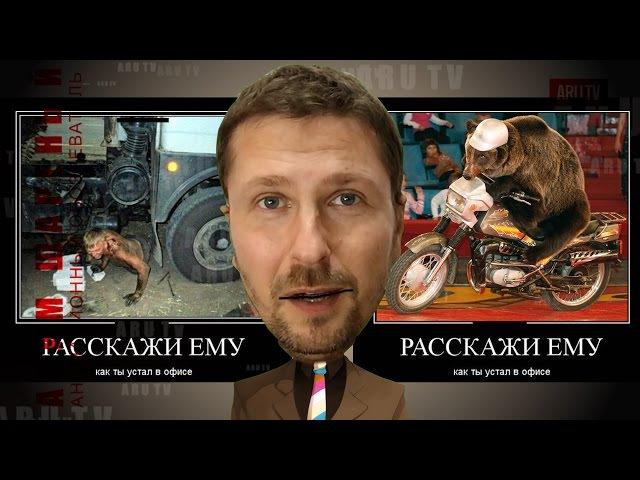 Аним Шареный №3. Кремлевские ручные крысы против дальнобойщиков