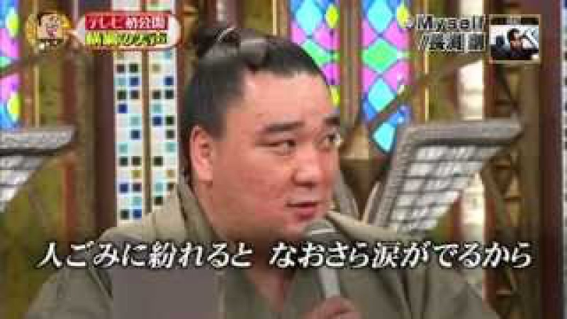 [2012.10.24] Singing Yokozuna Harumafuji