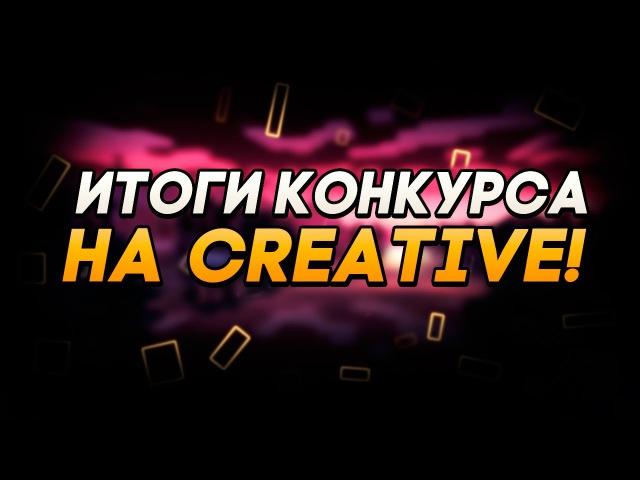 ИТОГИ КОНКУРСА НА CREATIVE | JC-WORLD