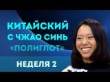 Полиглот - китайский язык с Чжао Синь - 2 неделя. Практика китайского с нуля за 16 ч ...