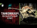 Передача Танкомахач - музыкальный клип от GrandX World of Tanks
