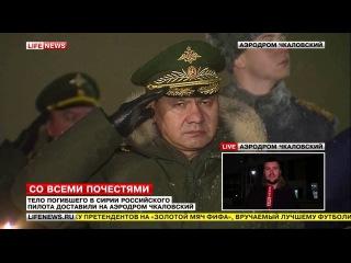 Самолет с телом убитого пилота сопровождал над Россией эскорт истребителей