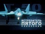 ★ Истребитель Пятого Поколения - Полная Версия !!! + Интро Т-50 ПАК ФА