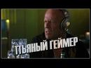 Пьяный геймер Переозвучка