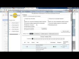 как продавать в контакте программа для поиска клиентов и партнеров