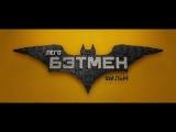 Лего Фильм Бэтмен - первый трейлер