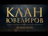 Клан Ювелиров. Возмездие (85 серия) Роль: Катя