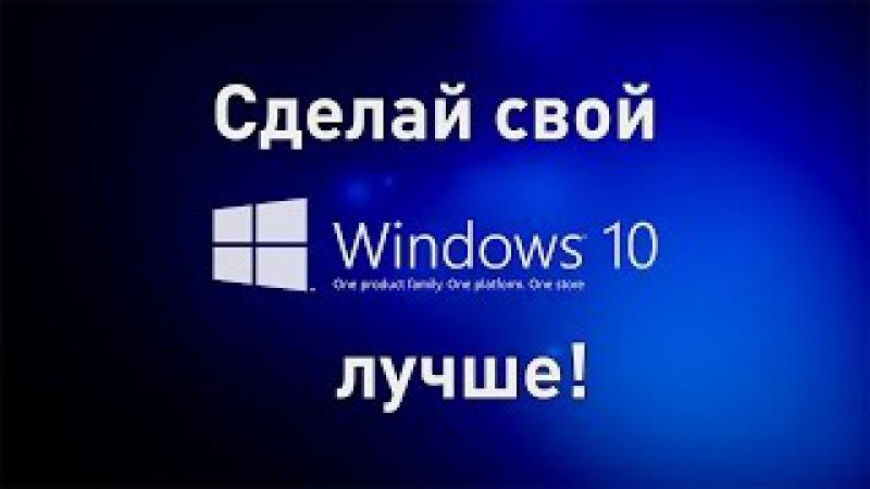 Делаем Windows 10 лучше! Выключаем ненужные настройки и программы. Анти-шпионский гайд.