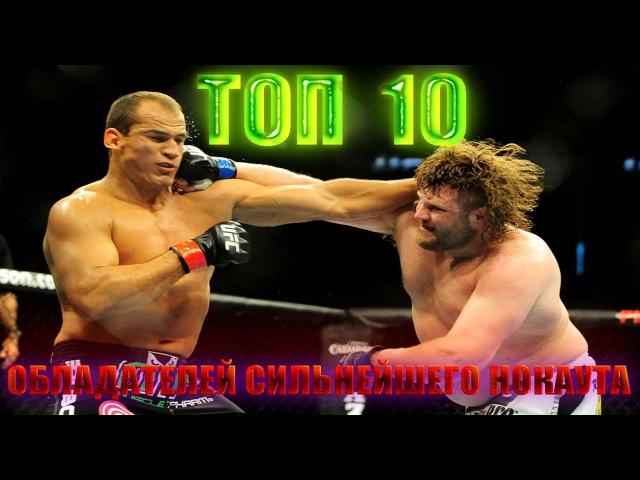 ТОП 10 ОБЛАДАТЕЛЕЙ СИЛЬНЕЙШЕГО НОКАУТА В UFC    Лучшие Нокаутеры