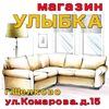 """Магазин """"Улыбка"""" г.Щелково"""
