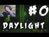 Daylight (ВСТУПЛЕНИЕ!) #0