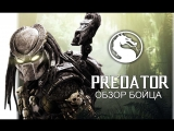 MORTAL KOMBAT X - PREDATOR ОБЗОР БОЙЦА - Кирилл Афонин