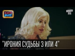 Фильм пародия
