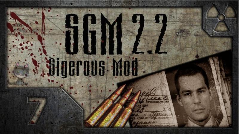 Сталкер Sigerous Mod 2 2 COP SGM 2 2 07 Георадар и выход на Затон