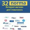 32norma.com.ua Интернет-магазин для Стоматологов
