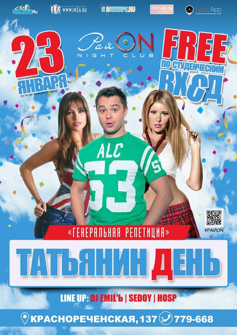 Афиша Хабаровск 23 Января / Татьянин День / РайON