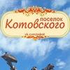 Поселок Котовского Поскот