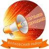 КУПЛЮ ПРОДАМ | Волховский район