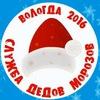 Служба Дедов Морозов (Вологда)