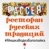 """Ресторан """"РассеЯ"""""""