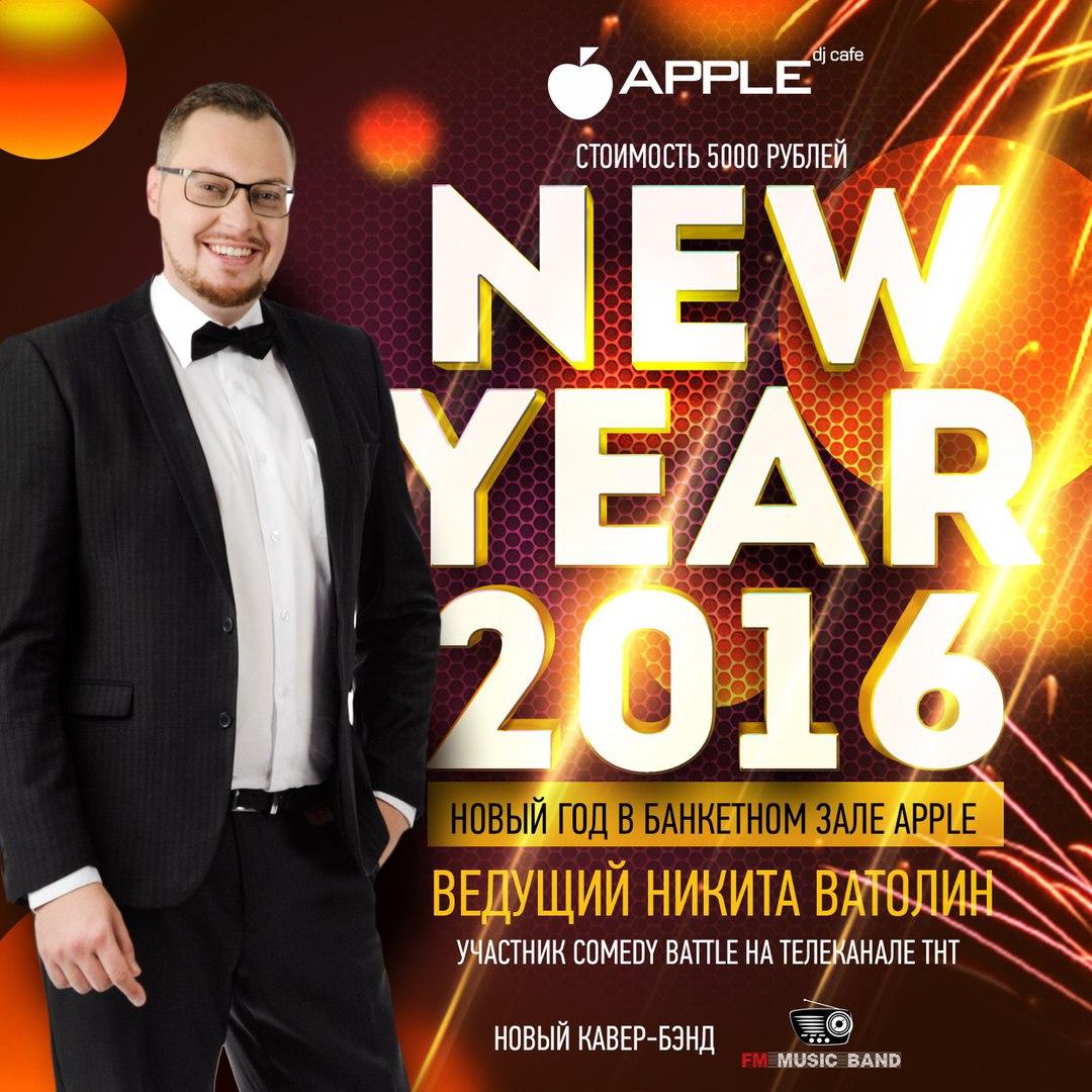 Афиша Тамбов 31.12.2015 / NEW YEAR 2016 / Apple dj cafe