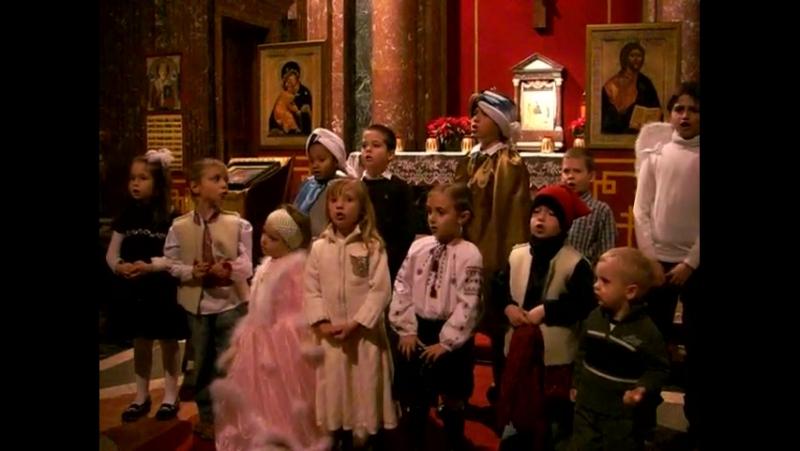 Добрый вечер тоби Пане господарю Детский Рождественский праздник 2010