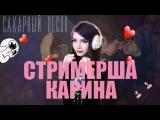 САХАРНЫЙ ПЕСОК - Стримерша Карина