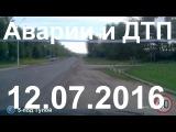 Аварии и ДТП за сегодня (12) июля 2016