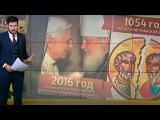 Символ веры как встреча патриарха и папы изменит будущее христианского мира