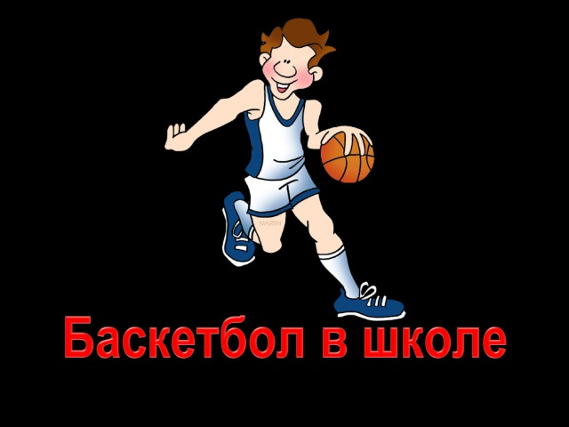Баскетбол. Круговая тренировка.Ведение, ловля и передача мяча, бросок. » Freewka.com - Смотреть онлайн в хорощем качестве
