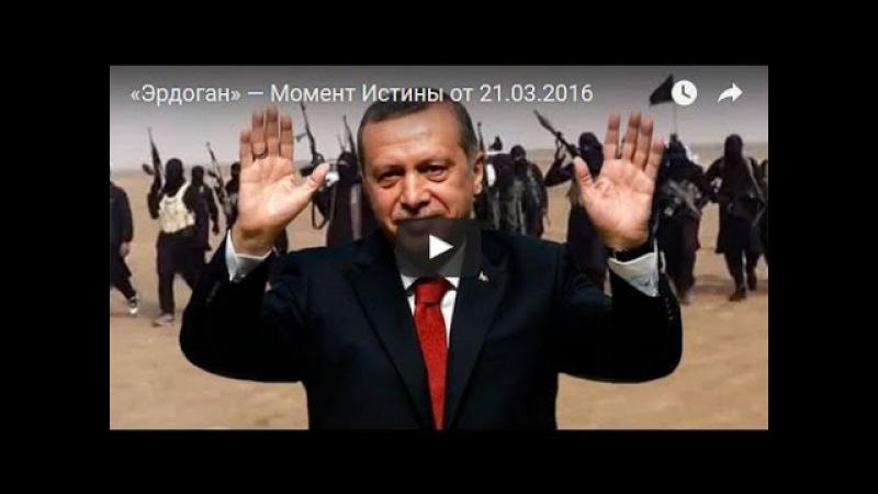 «Эрдоган» — Момент Истины от 21 03 2016