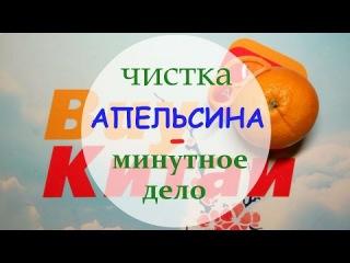 Как почистить апельсин с помощью китайского изобретения? Посылки с алиэкспресс