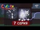 Сватики - 7 серия - новый мультик по сериалу Сваты