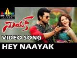 Naayak Songs | Hey Naayak Video Song | Latest Telugu Video Songs | Ram Charan, Kajal, Amala Paul