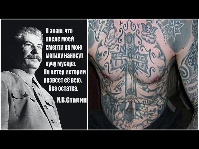 Андрей ФУРСОВ - Как Сталин закрыл вопрос организованной преступности