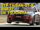 《ENG-Sub》土屋圭市がグループAタイサンGT-Rに乗った!!【Best MOTORing】2001