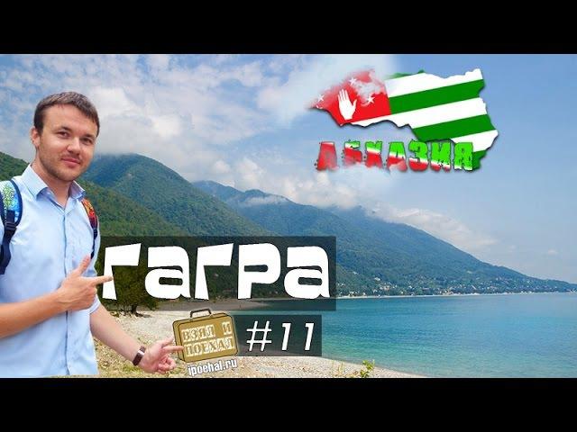 Взял и Поехал 11 Гагра, Абхазия. Обзор курорта