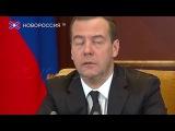 Медведев: В Украине нет государства